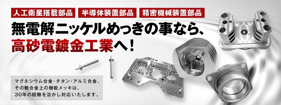 人工衛星搭載部品 半導体装置部品 精密機械装置部品 無電解ニッケルめっきの事なら、高砂電鍍工業へ!